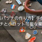 【缶バッチの作り方】手作り缶バッチと小ロット可能な業者紹介